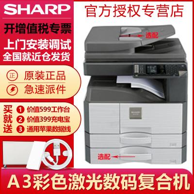 夏普DX-2508NC/2008UC A4A3彩色激光打印機一體機復印機打印掃描傳真數碼復合機2008UC+蓋板