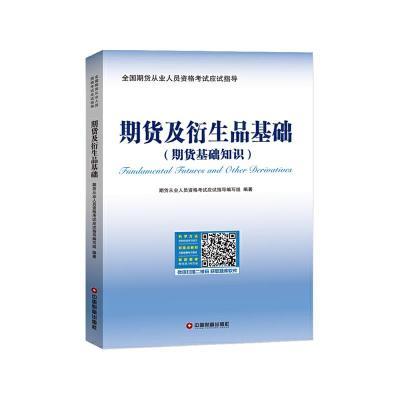 期貨及衍生品基礎 期貨基礎知識 9787504767479 正版 期貨從業人員資格考試應試指導編寫組 中國財富出版社