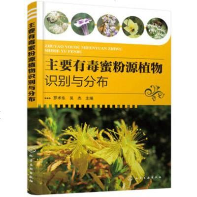 主要有毒蜜粉源植物識別與分布