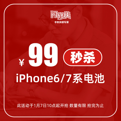 【1月7日抢99元换电池】仅限iPhone6/7系更换电池手机维修