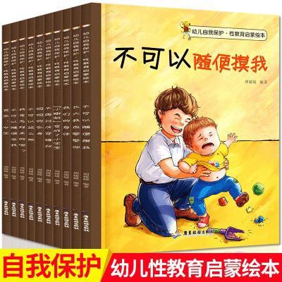 全套10本 儿童性教育故事绘本 不要随便摸我3-8周岁小学生一年级必读宝宝启蒙阅读幼儿园大班中班小班