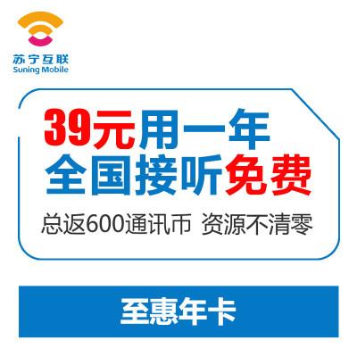 苏宁互联联通网络至惠年卡 年费39元版