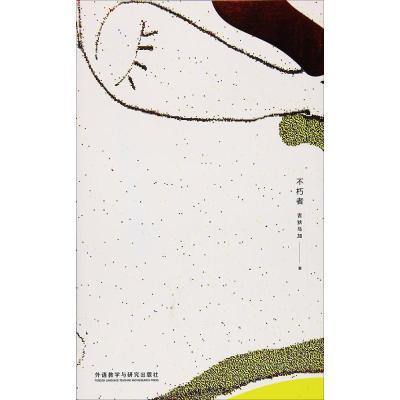 正版 不朽者 吉狄马加 著 外语教学与研究出版社 9787513594110 书籍