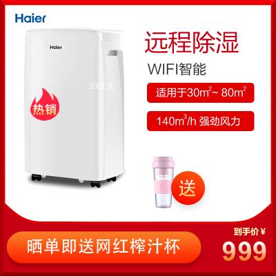 海尔(Haier)除湿机DE12A 日除湿12升/天干衣净化家用静音抽湿机吸湿器除湿器空气干燥机适用30-60m2