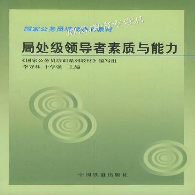 正版局处级领导者素质与能力 于学强主编;李守林 中国铁道出版社