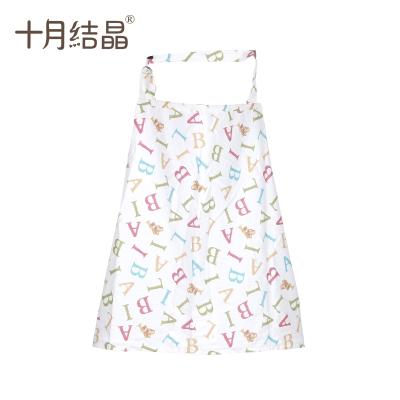 十月結晶(shiyuejiejing)哺乳巾喂奶遮擋衣哺乳遮巾防走光外出紗布罩衣遮羞布披肩 藍色波浪款 70*100cm