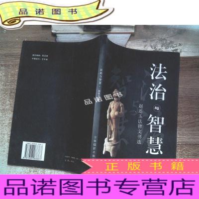 正版九成新法治與智慧-趙連玉法律文書選(書脊破損)