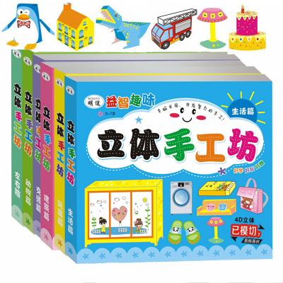 兒童早教益智立體手工坊手工制作立體紙模DIY模型紙質手工書3-6-12歲玩具