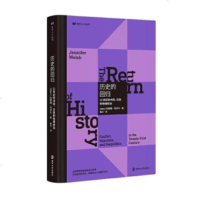 歷史的回歸:21世紀的 、遷徙和地緣政治
