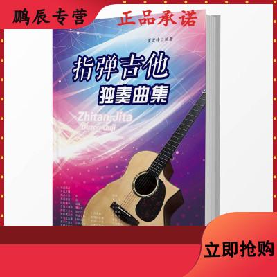 指弹吉他独奏曲集9787539650197
