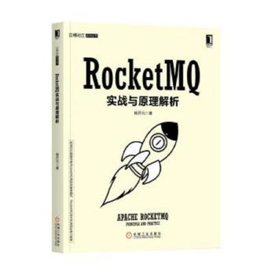 RocketMQ 實戰與原理解析 9787111600251 正版 楊開元 機械工業出版社
