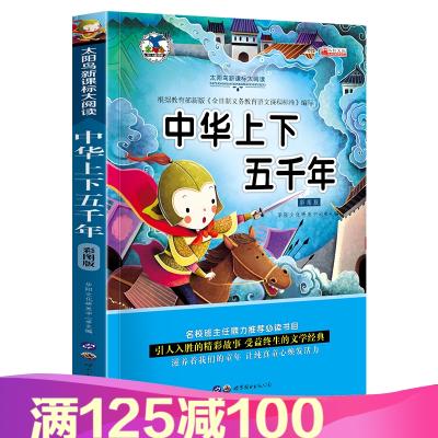 中國中華上下五千年小學生版兒童彩圖注音版T正版青少年版歷史書小學生課外閱讀 6-7-10歲兒童讀物故事書籍I