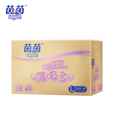 茵茵薄吸多纸尿片(箱装)L104【适用于10-14KG】尿片需搭配固定带使用