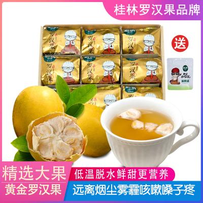 罗汉果茶广西桂林特产新鲜低温脱水金罗汉果干果罗汗果散装 54-57mm国标大果9个 配送剩果袋