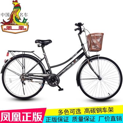 鳳凰(FENGHUANG)自行車女式士24寸26寸學生成人輕便普通通勤單車