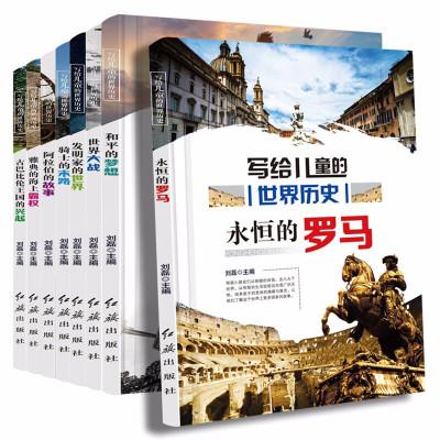 写给儿童的世界历史全8册 6-12岁儿童历史读物写给儿童的中国历史写给孩子们的世界历史彩色图解版科普