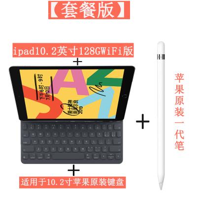 【套餐版】iPad 第7代 10.2英寸 128G Wifi版 平板电脑 深空灰+10.2寸苹果原装键盘+1代原装手写笔