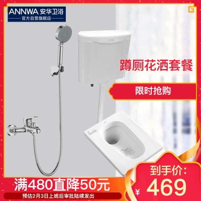 安华卫浴蹲便器家用蹲坑式水箱套装卫浴整套卫生间蹲厕便池防臭大便器