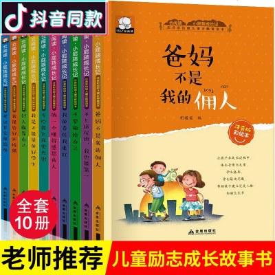 0710全套10册爸妈父母不是我的佣人做 好的自己我要为自己读书不是为正版青少年正能量书籍再见坏习惯自己的事情自己做