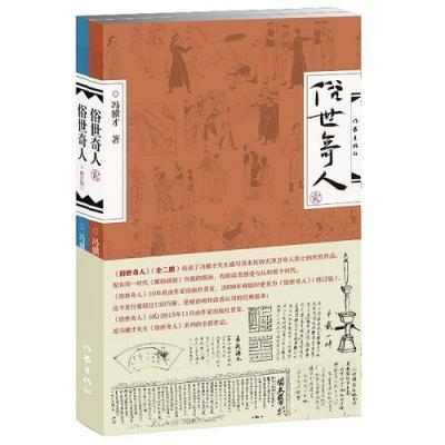 俗世奇人(全二冊)(第七屆魯迅文學獎獲獎作品)