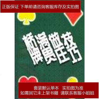 橋牌滿貫做莊技巧 龔啟英 人民體育出版社 9787500914242