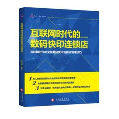正版書籍 互聯網時代的數碼快印連鎖店 9787514213300 文化發展出版社