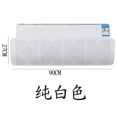 空調擋風板防直吹防封罩通用出風口擋板壁掛式遮風防風罩格力美的防塵罩 純白
