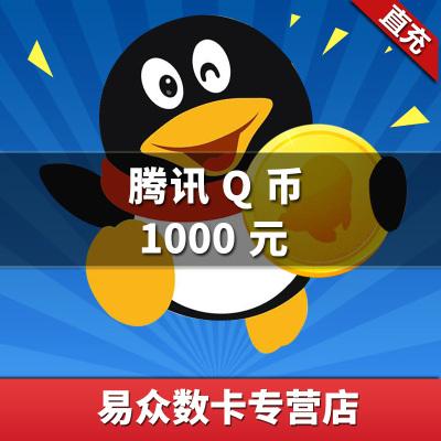 腾讯QQ币/1000元qq币1000Q币1000qb币1000QB1000个Q币直冲自动充值