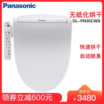 松下(panasonic) 智能马桶盖无纸化快速烘干自动除臭即热式坐便盖板DL-PN30CWS