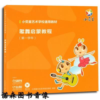 正版 歌舞啟蒙教程(第一學年)小熒星藝術學校通用教材 附CD DVD各一張 上海音樂出版社 兒童舞蹈練習初級入基礎