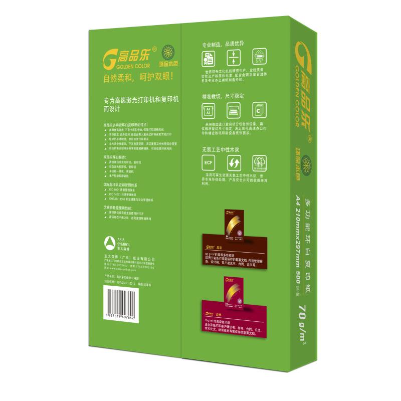 环白高品乐复印纸 A4 70g 8包/箱 500张/包N