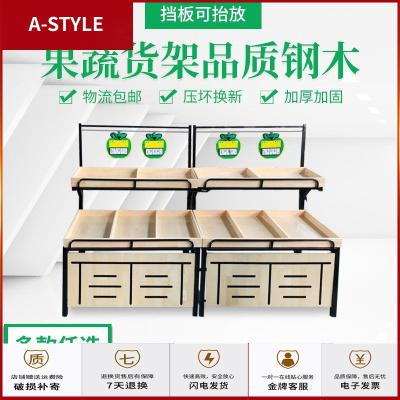 木质水果货架展示架水果店超市蔬菜架子高档多功能钢木菜架果蔬架A-STYLE