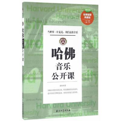 正版 哈佛音乐公开课(当世界一片荒芜,我们还有音乐) 石油工业出版社 夏冰 著 9787518312306 书籍