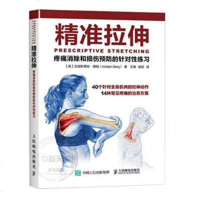 3本 体育运动中的筋膜松解术+软组织放松技术+精准拉伸-疼痛消除和损伤预防 功能障碍按摩治疗矫正 肌肉筋膜训练计划