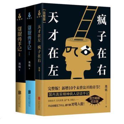 【 正版書籍】高銘代表作(套裝3冊)天才在左瘋子在右+催眠師手記 *季+第二季 心理學  圖書