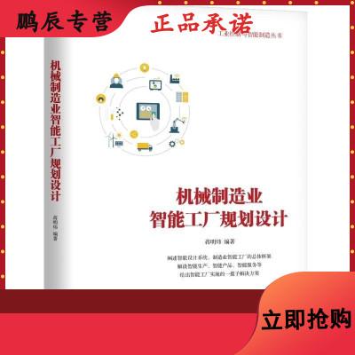 機械制造業智能工廠規劃設計 企業發展戰略 企業可持續發展 中國制造