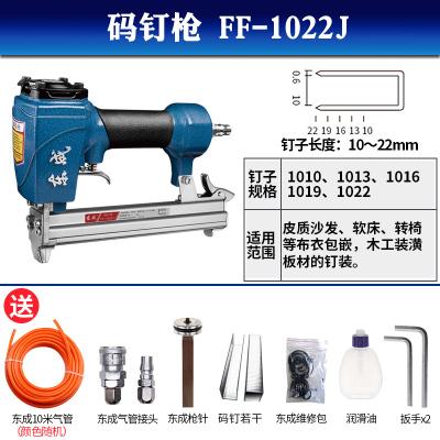 气钉钢钉码钉直钉蚊钉气动射钉F30F50木工工具 【码钉枪】FF-1022J东成