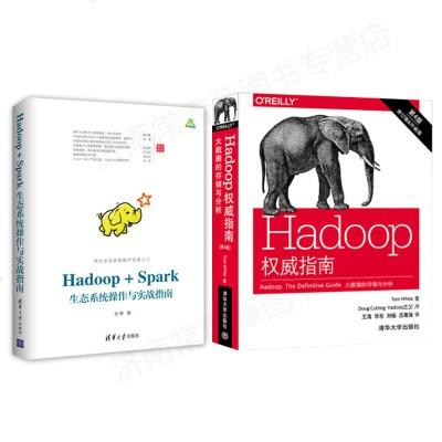 套装2册 正版 Hadoop指南:大数据的存储与分析(第4版)+Hadoop+Spark生