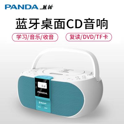 PANDA/熊貓CD-530藍牙CD復讀機DVD播放機影碟機便攜音響學習教學胎教U盤收音機英語學生機讀碟機 藍色