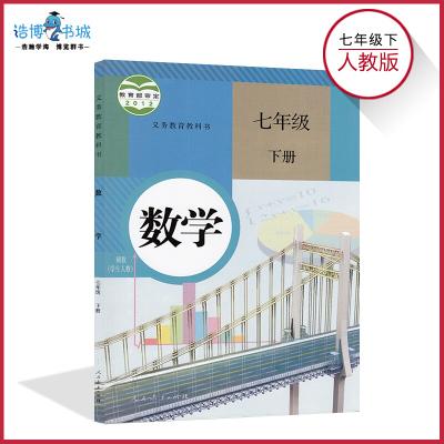 七年级下册数学书人教版 初中教材课本教科书 初一 7年级下 人民教育出版社 全新正版
