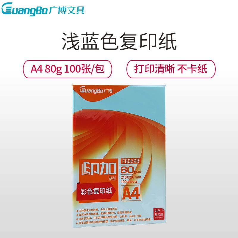 广博彩色复印纸(浅蓝)F8069B