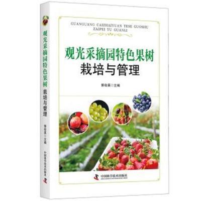 觀光采摘園特色果樹栽培與管理