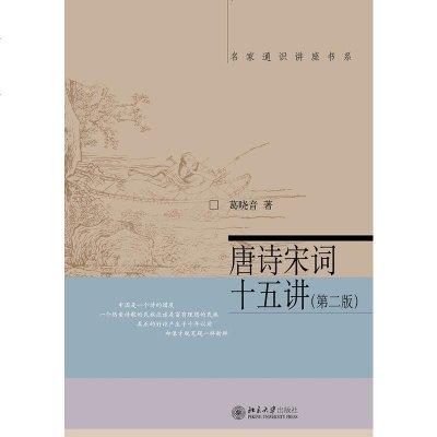 0905唐诗宋词十五讲(第二版)