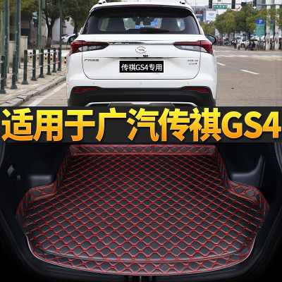 汽車后備箱墊廣汽傳祺GS4_GS5_GS7_GS8_GA6GA8專用車內飾尾箱墊閃電客尾箱墊