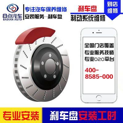 【8点汽车】更换前刹车盘服务 工时费