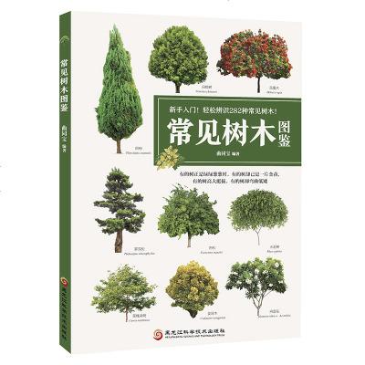 常见树木图鉴 选择辨认常见树木指南书籍 常见树木品种/形态介绍/生长点介绍 乔木/灌木/柳杉 植物图鉴植物书籍植物爱