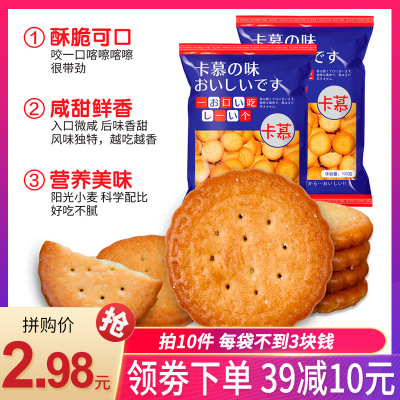 【满99-70】卡慕饼干网红日式小圆饼100g/袋 休闲食品办公室零食小吃海盐饼干