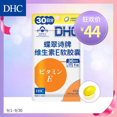 DHC維生素E軟膠囊100mg*30粒 每日1粒補充維E健康食品保健食品