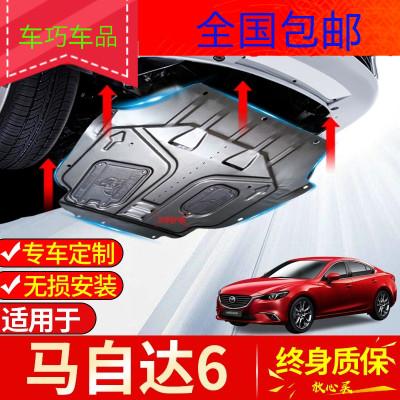 上山豹马自达6动机护板专用07 11 15款汽车底盘护板马六动机下护板