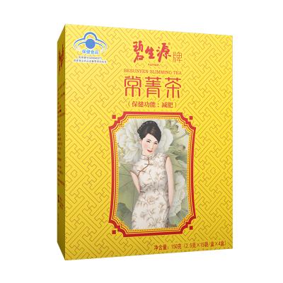 碧生源常菁茶 60袋特惠装150g(2.5g/袋*15袋/盒*4盒)减肥茶叶男女瘦身燃脂顽固型